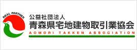 青森県宅地建物取引業協会